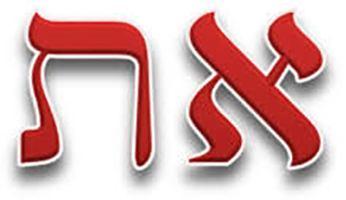 Le Lettere ebraiche. Significati simbolismi e immagini